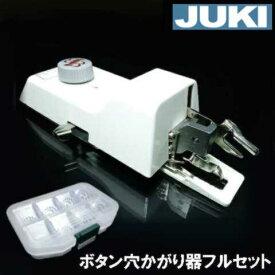【別売りサイズ変更駒9個フルセット】付き!JUKI職業用ミシンシュプールシリーズ対応品(ブラザー製)『ボタン穴かがり器B-6(TA用)』【あす楽対応】【ボタンホーラー/ボタンホール】B6-TAb6ta【RCP】