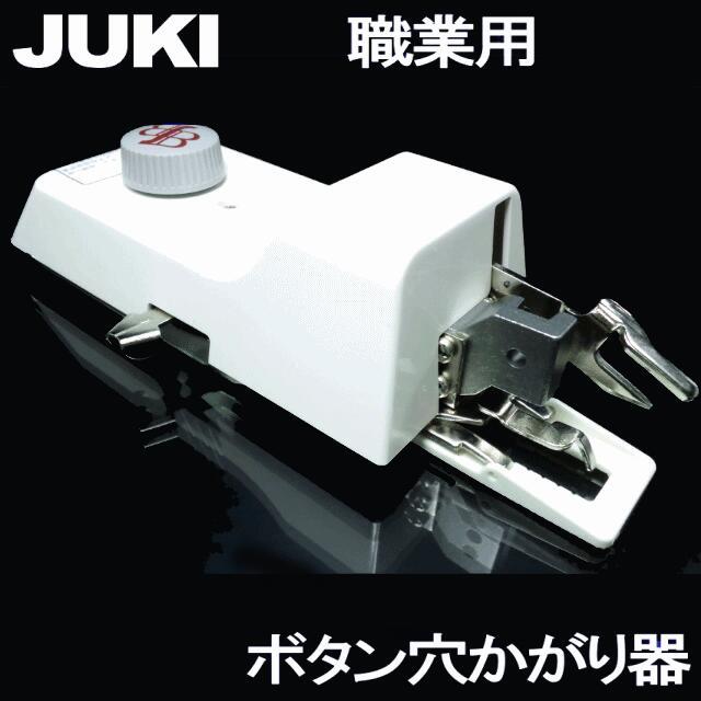 JUKI職業用ミシンシュプールシリーズ対応品(ブラザー製)『ボタン穴かがり器B-6(TA用)』【あす楽対応】【ボタンホーラー/ボタンホール】B6-TAb6ta【RCP】