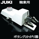 JUKI職業用ミシンシュプールシリーズ対応品(ブラザー製)『ボタン穴かがり器B-6(TA用)』【あす楽対応】【ボタンホー…