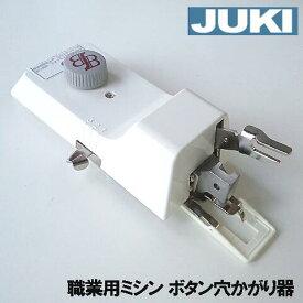 JUKI職業用ミシンシュプールシリーズ対応品『ボタン穴かがり器B-6(TA用)』【あす楽対応】【ボタンホーラー/ボタンホール】B6-TAb6ta【RCP】