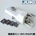 【ネムリ駒セット付き本体】JUKI職業用ミシンシュプールシリーズ対応品『ボタン穴かがり器B-6(TA用)』【あす楽対応】…