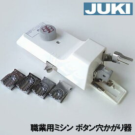 【ネムリ駒セット付き本体】JUKI職業用ミシンシュプールシリーズ対応品『ボタン穴かがり器B-6(TA用)』【あす楽対応】【ボタンホーラー/ボタンホール】B6-TAb6ta【RCP】