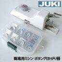 【別売りサイズ変更駒9個フルセット】付き!JUKI職業用ミシンシュプールシリーズ対応品『ボタン穴かがり器B-6(TA用)』…