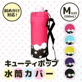 キューティポップ☆水筒カバーMサイズ