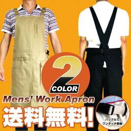 【送料無料】男性用ワークエプロンナノ【日本製】【05P12oct10】