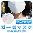 ガーゼマスク マスク うるおいタイプ 日本製 メール便対応可 4枚から宅配便送料無料 風邪 花粉 アレルギー 予防 人気商品