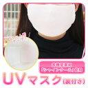 UVカット マスク プレミアム uvマスク 裏地付き 紫外線対策グッズとして♪ 散歩やランニング、スポーツやアウトドアにも大活躍 安心の日本製。大きめ UV フ...