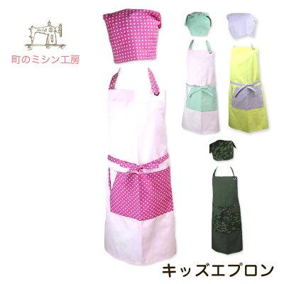 三角巾付き子供用エプロン