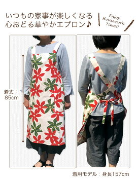 エプロンフルールエプロン母の日母の日エプロン花柄プレゼント・贈答用・ギフトとしても喜ばれます日本製メール便不可