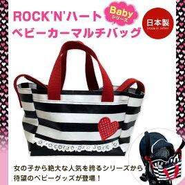 ベビーカーマルチバッグRock'nBabyベビーカーバッグ手提げトートお出かけバッグ日本製ミニバッグボーダー&ハート&レースがポイント【メール便不可】
