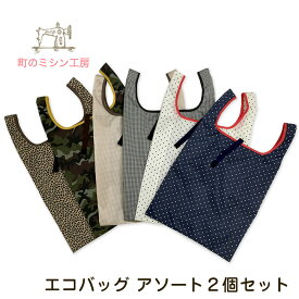 エコバッグ2個セット 買い物バッグ コンパクト 軽い 折り畳み ショッピングバッグ メール便送料無料