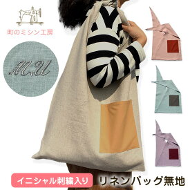 リネン ショルダーバッグ 無地 名入れ 刺繍 あづま袋風 母の日 プレゼント 麻100% おしゃれ きれいめ 4color 日本製