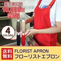 【花屋さん御用達】フローリストエプロン【10P25oct10】
