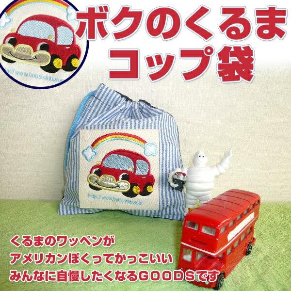 [5%OFFクーポン有] コップ袋 ボクのくるま 巾着袋 日本製 幼稚園 保育園 小学校 入園準備 入学準備 入園グッズ 【メール便可】