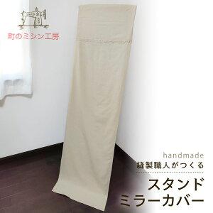スタンドミラーカバー 混麻 立ち鏡 姿見用 日本製 ハーフリネン コットンリネン 全身 幅40 縦160cmまで対応 ナチュラルカントリー 風水 【メール便可】【NA8495】