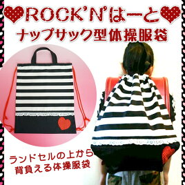 Rock'nはーとナップサック型体操服袋