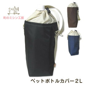 ペットボトルホルダー 1.5L〜2L用(1.5〜2リットル) 保冷 保温 ペットボトルカバー 【メール便可】 日本製 父の日(メンズ)大きいサイズ クラブ活動 部活 ギフト 【NF8486】 運動会
