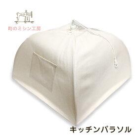 キッチンパラソル(フードカバー 蝿帳 食卓カバー 食卓傘 はえちょう)Lサイズ【日本製】【メール便不可】