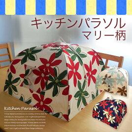 キッチンパラソルLサイズ日本製蝿帳フードカバー食卓カバーメール便対応不可