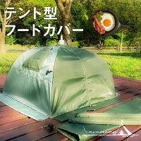 テントのようなフードカバー