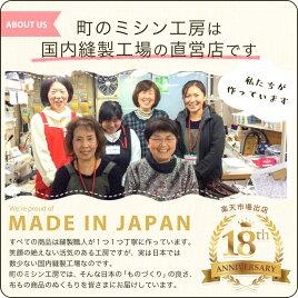 町のミシン工房は国内縫製工場の直営店です。