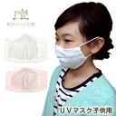 【UVカット マスク】 キッズ 日本製 紫外線 子供用 UVマスク 【メール便可】