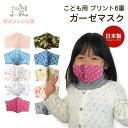 ガーゼマスク マスク 布マスク 立体 子供用 プリント かわいい mask 日本製 洗える カラーマスク 色付きマスク 風邪 …