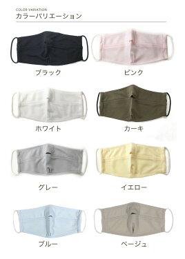 UVカットマスクベーシック(穴あき)安心の日本製夏用メッシュ涼しい日焼け防止uvマスク紫外線対策散歩ランニングスポーツアウトドアガーデニング大きめカラーマスク色付きマスク