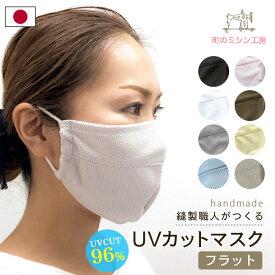 UVカット マスク 安心の日本製 フラット(穴なし) 日焼け防止 uvマスク カラーマスク 色付きマスク 紫外線対策グッズ 散歩 ランニング スポーツ アウトドア ガーデニング 大きめ UV 日よけ 母の日