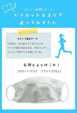 UVカットマスクでランニング