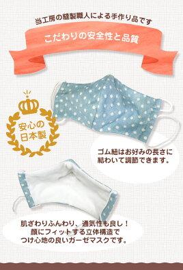 大人ガーゼマスク選べる3枚セット布マスク立体大人用日本製国産予防洗える大きめ【ネコポス送料無料】