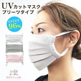 UVカット マスク プリーツタイプ 布マスク 夏用 メッシュ 涼しい 大人用 立体 UVマスク 機能性 日本製 洗えるマスク 色付き