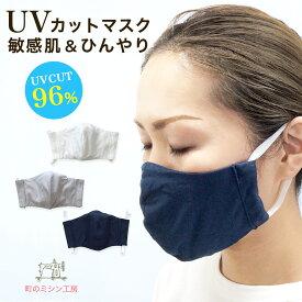 敏感肌用 UVカット マスク 布マスク 大人用 立体 UVマスク カラーマスク 色付きマスク 機能性 日本製 洗える 【メール便可】