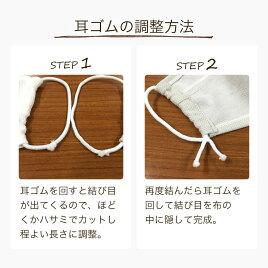 耳ゴムの調整方法