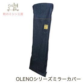 スタンドミラーカバー OLENO デニム 立ち鏡 姿見鏡用 全身 シンプルな無地 【日本製】父の日 プレゼント 【メール便可】