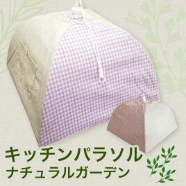 ナチュラルガーデン★キッチンパラソル★【日本製】