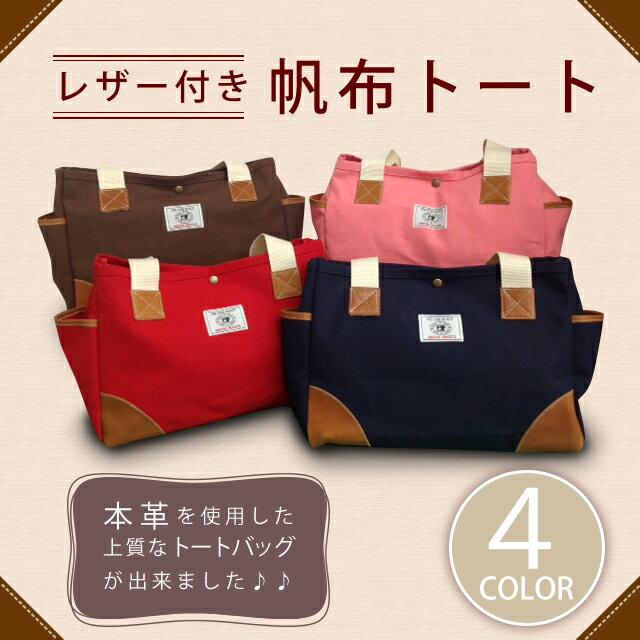 帆布トートバッグ 帆布と革のバッグ 町のミシン工房(日本製)キャンバス地 シンプル 8号帆布使用 皮と帆布のトートバック メール便不可