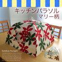 キッチンパラソル Lサイズ 日本製 蝿帳(はい帳 はえ帳)大きめサイズのフードカバー(食卓カバー) 日本製 メール便…
