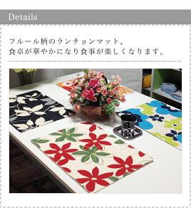 ランチョンマットフルールシリーズ日本製花柄フラワー北欧風【メール便可】