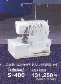 【送料無料】シンガーロックミシン(SINGER) professional S-400≪2本針4本糸差動送り付きロックミシン≫