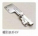 ジャノメミシン(JANOME)トルネィオミシン(カバーステッチミシン)【795U・796U・796G・HS】裾引きガイド【代引き決…
