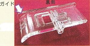 【新発売】トルネィオ専用(795U・796U・HS)【新型/796G】ガイド付き透明バインダー押え【代引き決算不可】