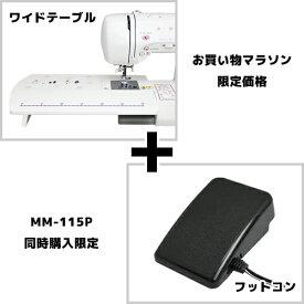 【同時購入専用ページ】MM-115P限定 ワイドテーブル+フットコントローラーセット