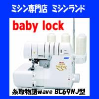 【BL69WJ型】(株)べビ-ロック糸取物語BL69WJ型【ウエーブ】