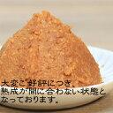 《秋田みそ深雪 1kg》減塩タイプ 塩分控えめ 甘口 粒 糀たっぷり 20割麹 料理に 野菜スティック 国産原料 無添加