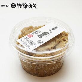 《薩摩麦みそ櫻島 噌カップ260g》無添加 国産麦 自然塩 甘口 粒 塩分控えめ 減塩 裸大麦 やさしい 九州 冷や汁みそにも