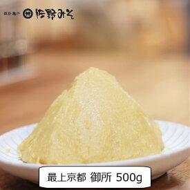 《最上 京都白みそ御所 500g》塩分4.5% 国産大豆 国産米 クリーミーなお味噌 減塩 料理に ぬた 酢みそ 洋風の隠し味に 甘い味噌 お雑煮 白味噌
