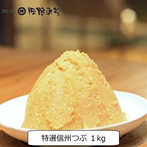 《特選信州つぶみそ1kg》粒タイプ 中辛口 普段使い 7割麹