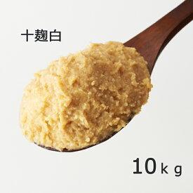 《十麹白 10kg》国産原料 10割麹 半年熟成 キリッとした辛さ 中辛 新潟みそ