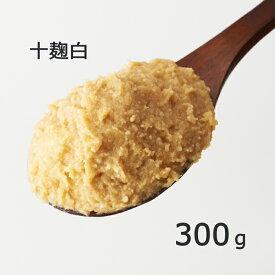 《十麹白 300g》国産原料 10割麹 半年熟成 キリッとした辛さ 中辛 新潟みそ
